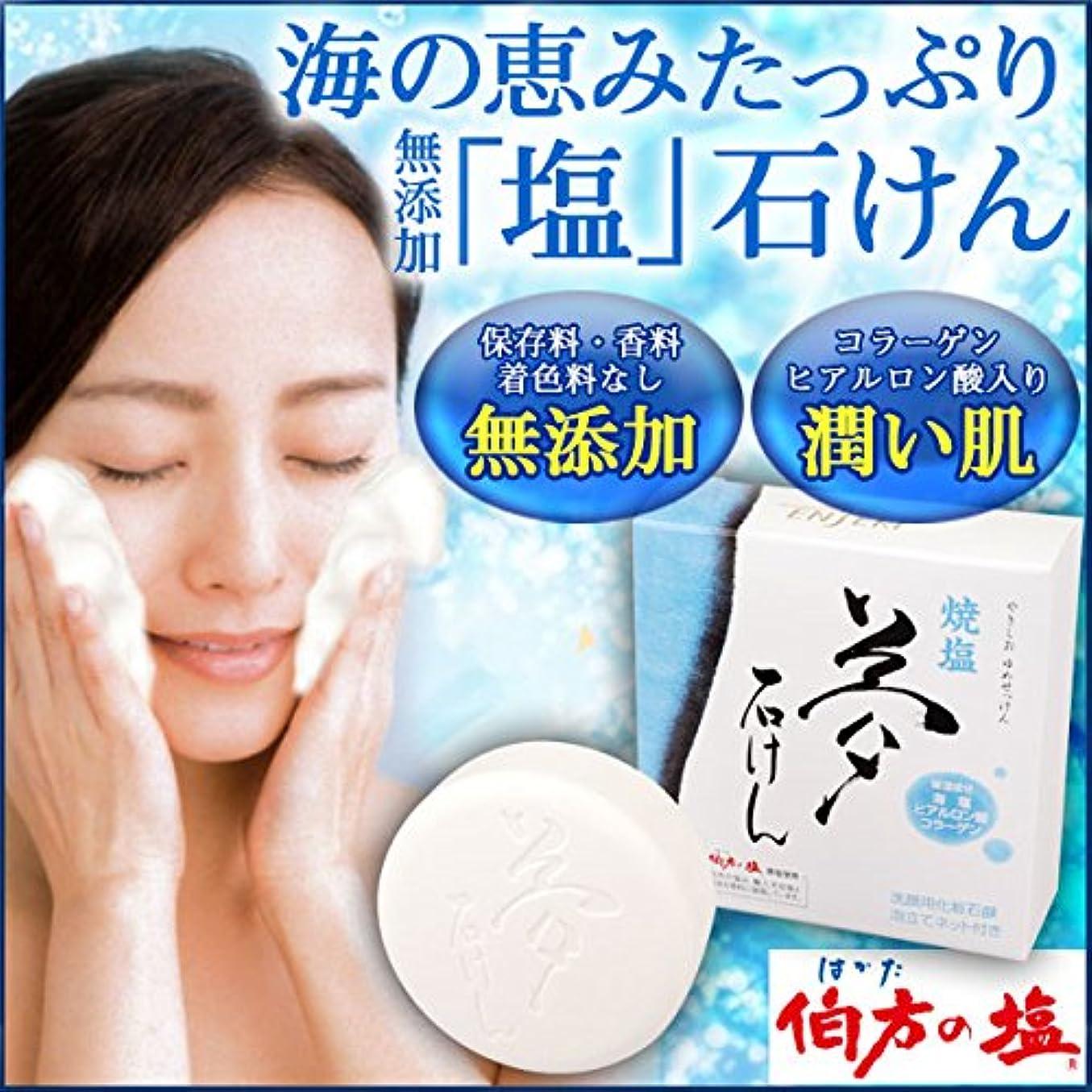篭プラグ反動焼塩 夢石けん (60g)