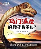 How Long Is the Neck of Mamenchisaurus (Chinese Edition)