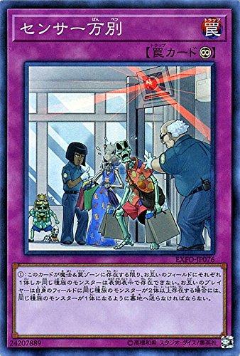 遊戯王/センサー万別(スーパーレア)/エクストリーム・フォース