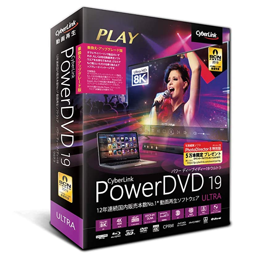 フェミニン自由封建PowerDVD 19 Ultra 乗換え?アップグレード版
