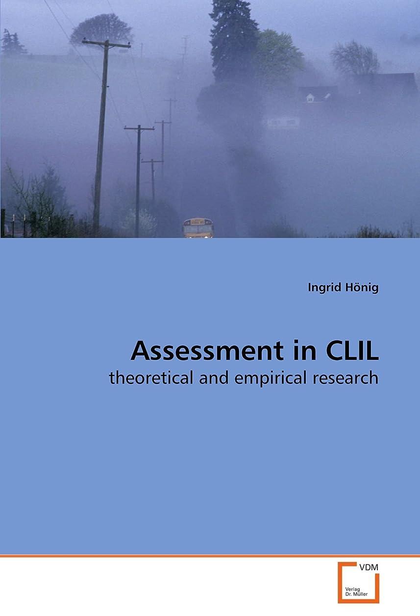 ライド比較Assessment in CLIL