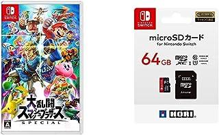 大乱闘スマッシュブラザーズ SPECIAL - Switch + マイクロSDカード64GB for Nintendo Switch【任天堂ライセンス商品】 セット