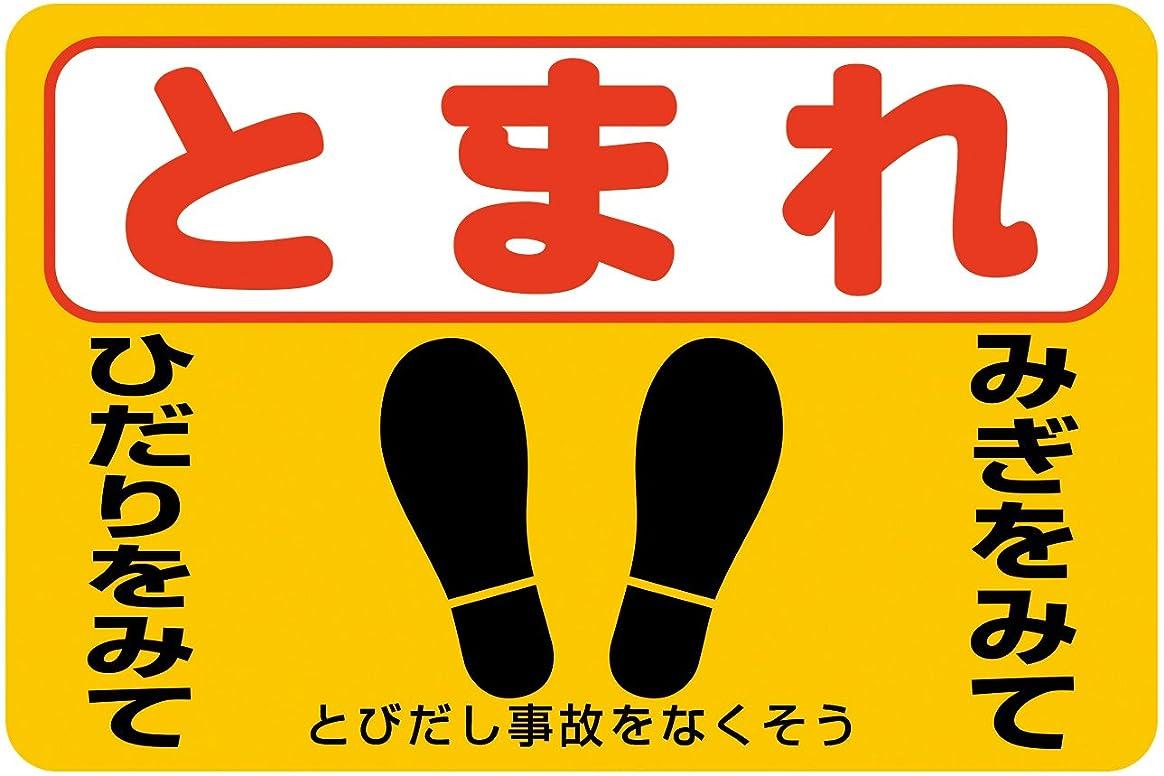 前任者グリース大使館「足型とびだし事故をなくそう(M)」 床や路面に直接貼れる 路面表示ステッカー 300X450mm