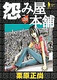 怨み屋本舗 20 (ヤングジャンプコミックス)