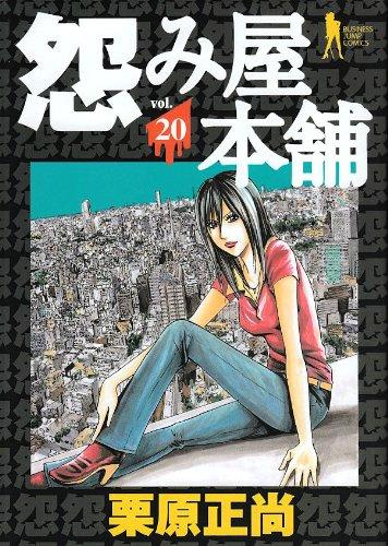 怨み屋本舗 20 (ヤングジャンプコミックス)の詳細を見る