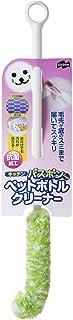 山崎産業 キッチン ペットボトル ブラシ バスボンくん グリーン 日本製 156771