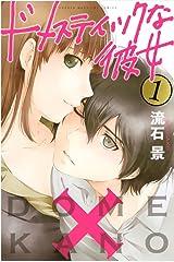 ドメスティックな彼女(1) (週刊少年マガジンコミックス) Kindle版