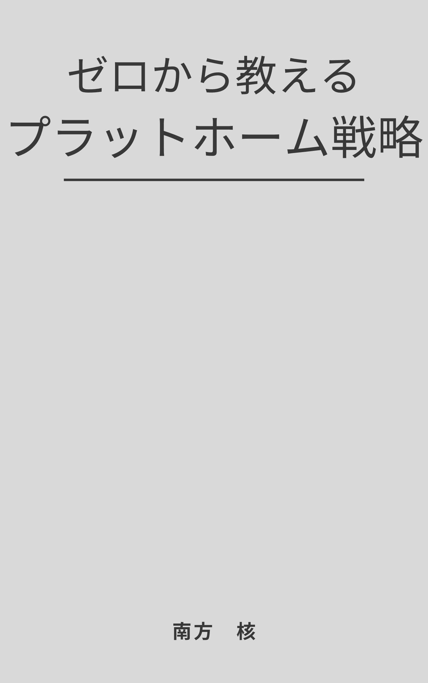 zerokaraosierupurattofomusennryaku (Japanese Edition)