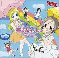 OVA2「苺ましまろ encore」OP曲『苺すぷらっしゅ』