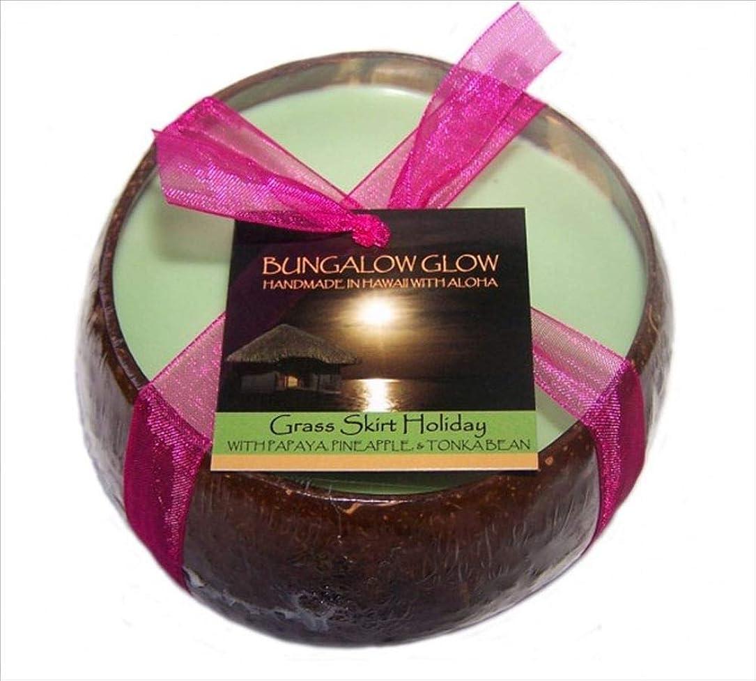 入札おんどり大きなスケールで見ると【正規輸入品】 バブルシャック?ハワイ Bubble shack Coconut Shell candle ココナッツシェルキャンドル grass skirt holiday グラススカートホリデイ 500g