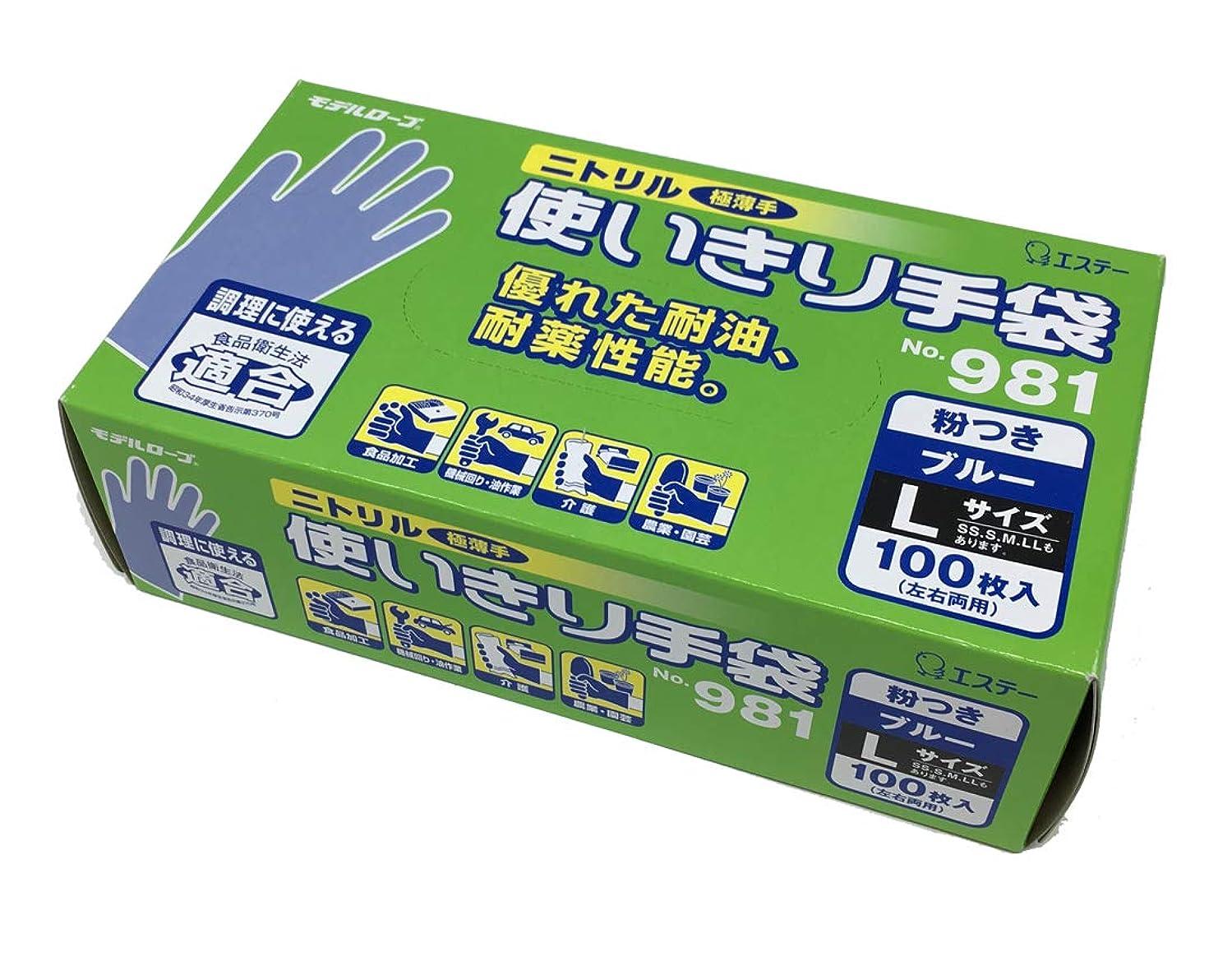 範囲ベーコン四エステー 二トリル手袋 粉付(100枚入)L ブルー No.981