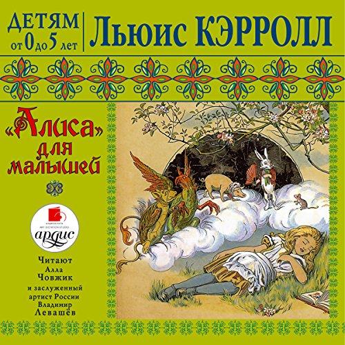 Alisa dlya malyishey audiobook cover art