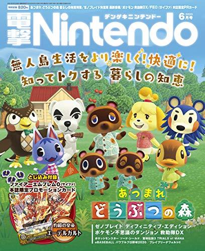 電撃Nintendo 2020年6月号