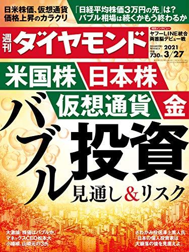 週刊ダイヤモンド21年3/27号 [雑誌]