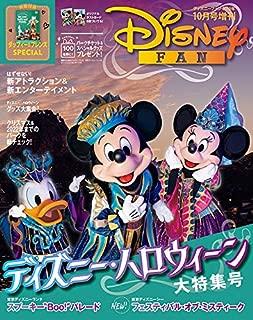 ディズニーハロウィーン大特集 2019年 10 月号 [雑誌]: ディズニーファン 増刊