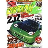 Option 2 (オプション2) 2011年 12月号 [雑誌]
