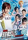箱根学園篇 DVD