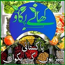 Sabzion Kay Pakwan : Easy Vegetable Recipes