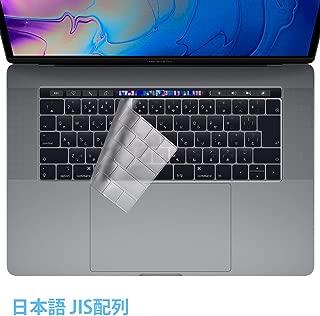 Apple MacBook Pro 15インチ 第9世代 日本語 JIS配列 キーボードカバー 保護 フィルム TopACE 超薄型 超耐磨 保護 フィルム 究極のさらさら感 1枚入り 15インチ MacBook Pro 15 2019 対応 (クリア)