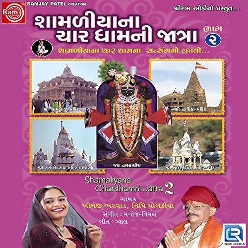 Khimji Bharvad & Nidhi Dholakiya