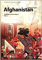 体验世界文化之旅阅读文库 哈萨克斯坦