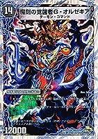 魔刻の覚醒者G・オルゼキア プロモーションカード デュエルマスターズ 滅びの龍刃ディアボロス dmd19-005