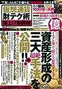 仮想通貨財テク術爆上げ最前線 vol.2