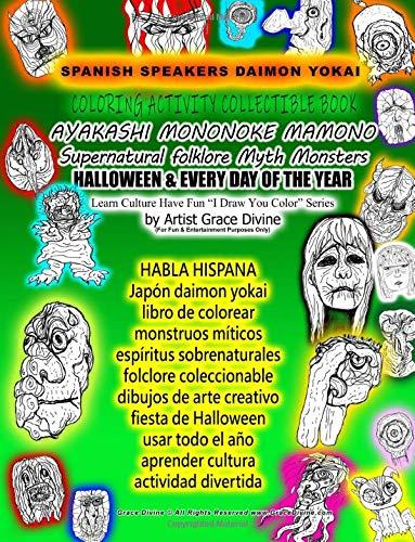 HABLA HISPANA Japón daimon yokai libro de colorear monstruos míticos espíritus sobrenaturales folclore coleccionable dibujos de arte creativo fiesta ... You Color? Series  by Artist Grace Divine