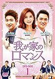 我が家のロマンス DVD-BOX 1[KEDA-1001][DVD] 製品画像