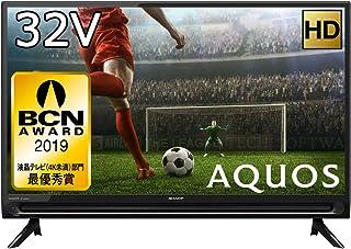 シャープ 32V型 液晶テレビ AQUOS ハイビジョン 外付けHDD対応 2018年モデル 2T-C32AC2