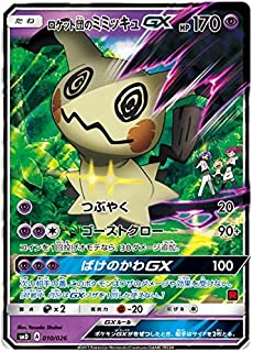Pokemon Card Japanese - Team Rocket's Mimikyu GX 010/026 SMD - Holo