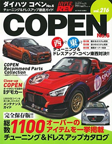 ダイハツ コペン No.6 (ハイパーレブ vol.216)