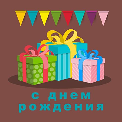 с днем рождения by Happy Birthday To You and Cumpleaños ...