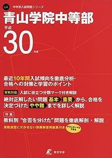 青山学院中等部 平成30年度用 過去10年分収録 (中学校別入試問題シリーズL4)