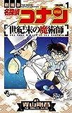 名探偵コナン 世紀末の魔術師(1) (少年サンデーコミックス)