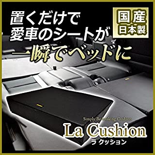 ラクッション (SMサイズ/ブラック) 車中泊マット シートフラットクッション 車中泊 車中泊グッズ オートキャンプ 日本製