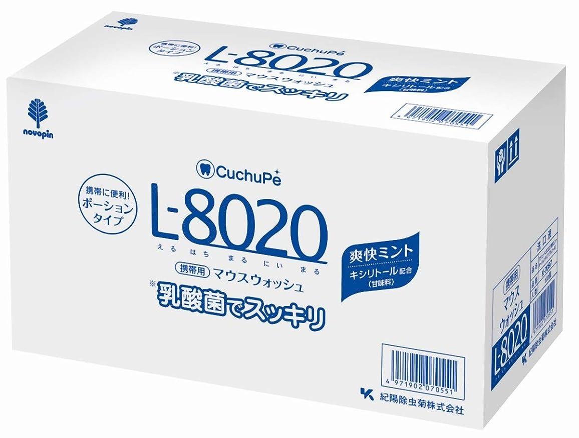 勝利したヘルメット即席日本製 made in japan クチュッペL-8020 爽快ミント ポーションタイプ100個入(アルコール) K-7097【まとめ買い10個セット】