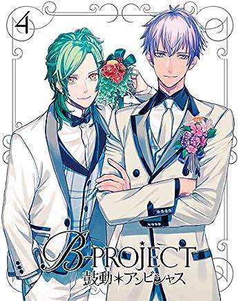 B-PROJECT~鼓動*アンビシャス~ 4(完全生産限定版) [DVD]