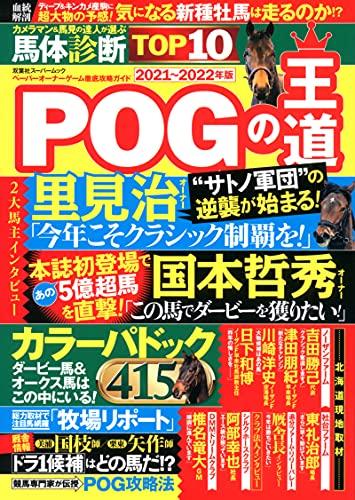 POGの王道2021-2022年版 (双葉社スーパームック)