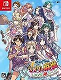 スーパーリアル麻雀 LOVE2〜7! [特装版] [Nintendo Switch]