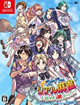 Switch用脱衣麻雀「スーパーリアル麻雀 LOVE2~7!」発売
