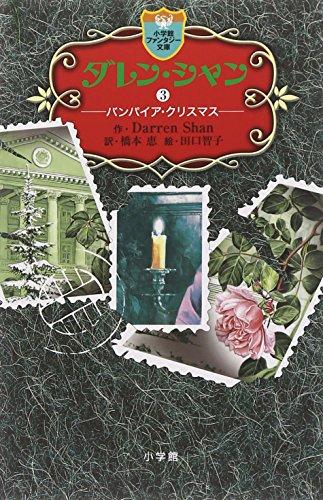 ダレン・シャン 3 (小学館ファンタジー文庫)