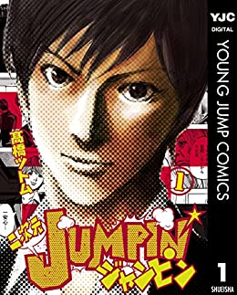[高橋ツトム]の二次元JUMPIN' 1 (ヤングジャンプコミックスDIGITAL)