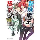 新妹魔王の契約者 VII (角川スニーカー文庫)
