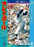 プレイボール2 8 (ジャンプコミックスDIGITAL)