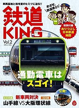 [鉄道KING編集部]の鉄道KING Vol.2