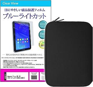 メディアカバーマーケット Amazon Fire HD 10 [10.1インチ(1920x1200)]機種で使える【ネオプレン タブレットケース と ブルーライトカット液晶保護フィルム のセット】 反射防止 指紋防止 気泡レス