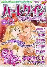 ハーレクイン 名作セレクション vol.42 ハーレクイン 名作セレクション (ハーレクインコミックス)