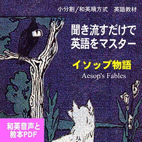 聞き流すだけで英語をマスター:イソップ物語: 日本語→英語、細かい区切りで学ぶから英語が即、頭に入ってくる! 和英音声+教本PDF