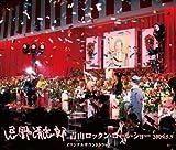 忌野清志郎 青山ロックン・ロール・ショー2009.5.9 オリジナルサウンドトラック(DVD付)
